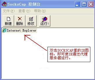 Программа смены своего IP адреса SocksCap 32 Скачать